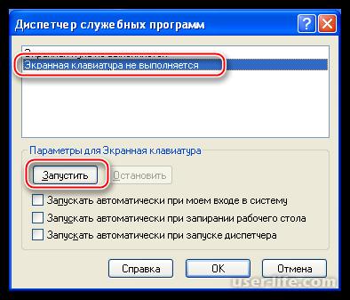 Экранная виртуальная клавиатура Windows XP как включить вызвать скачать бесплатно