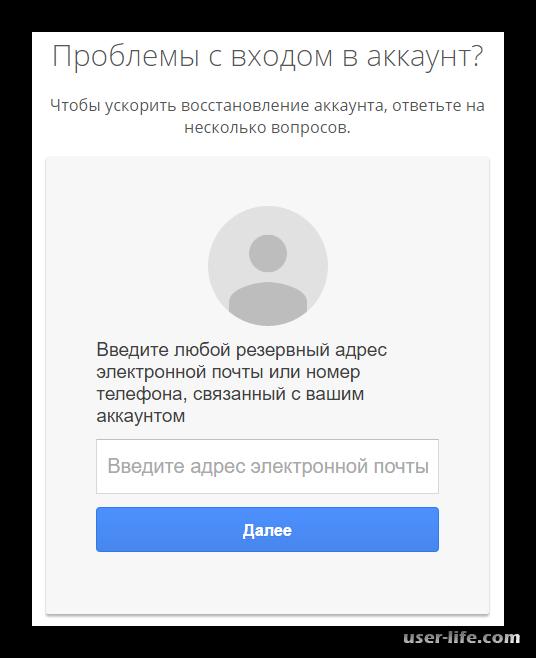 Не получается зайти в Гугл аккаунт