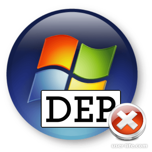 Как включить отключить функцию DEP в Windows 7