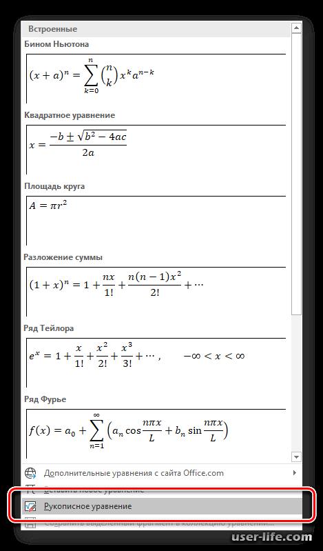Как вставить формулу в Ворде