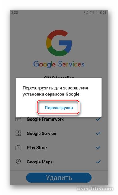 Как установить Плей Маркет на телефон Мейзу бесплатно