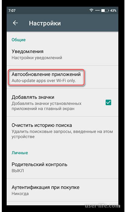 Как обновить приложение на телефоне Андроид бесплатно