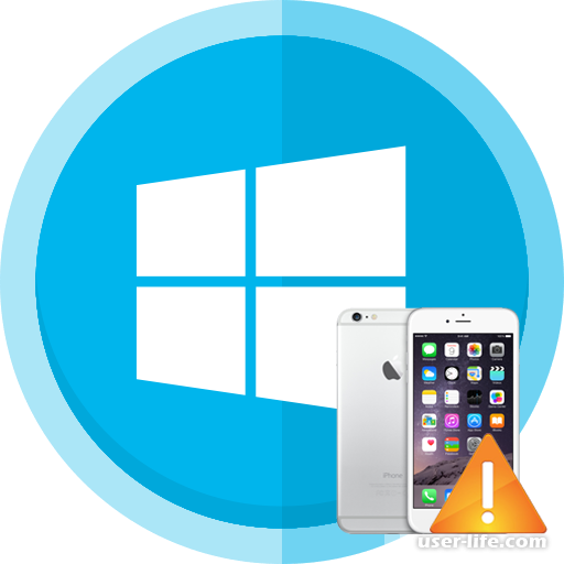 Windows 10 не видит iPhone