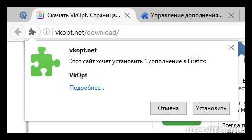 VkOpt для Mozilla Firefox