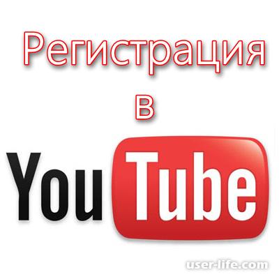 Как зарегистрироваться в Ютубе и создать аккаунт бесплатно на русском