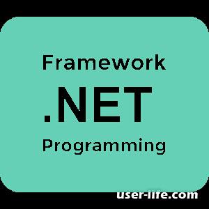 Как установить и обновить NET Framework до последней версии
