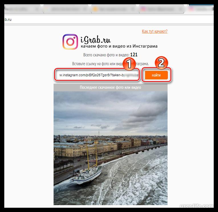 как сохранить фото из инстаграма на компьютер проверить шаровую
