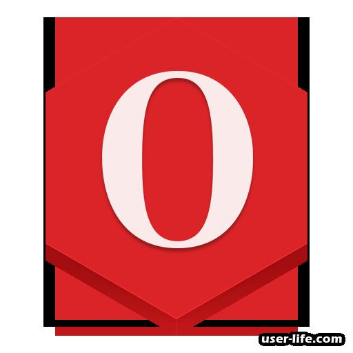 Как перезапустить браузер Опера перезагрузить
