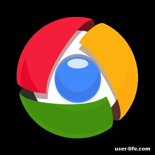 Как перезагрузить браузер Гугл Хром перезапустить