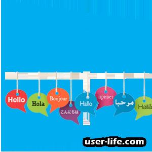 Как добавить языковые пакеты в Windows 10 (скачать и установить русский)