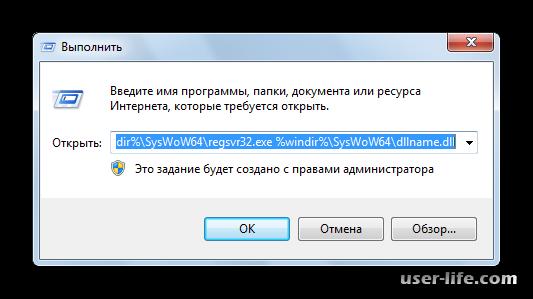 Как зарегистрировать DLL библиотеку