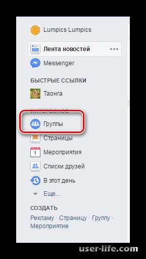 Как удалить группу в Фейсбук которую создал сам