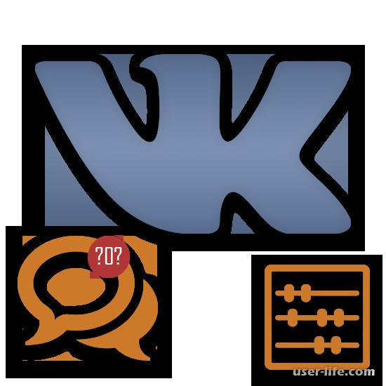Как узнать сколько сообщений в диалоге ВК