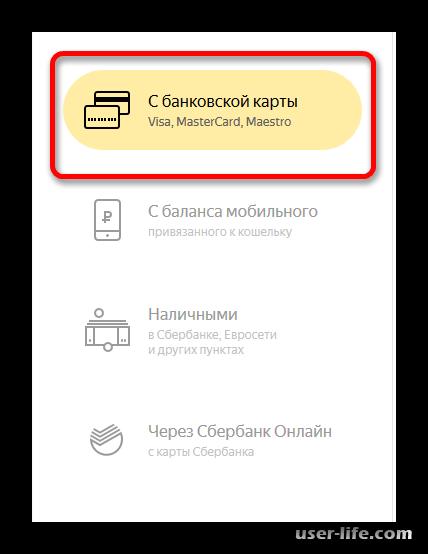Как перевести деньги с QIWI на Яндекс кошелек