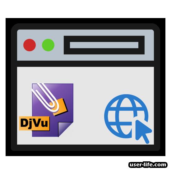 Как открыть файл формата DjVu онлайн