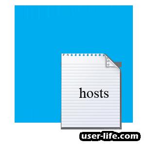 Где находится файл hosts в Windows 10 как открыть изменить