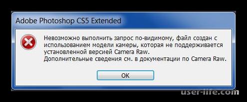 Почему Фотошоп не открывает RAW файлы что делать