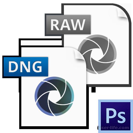 Почему Фотошоп не открывает RAW файлы