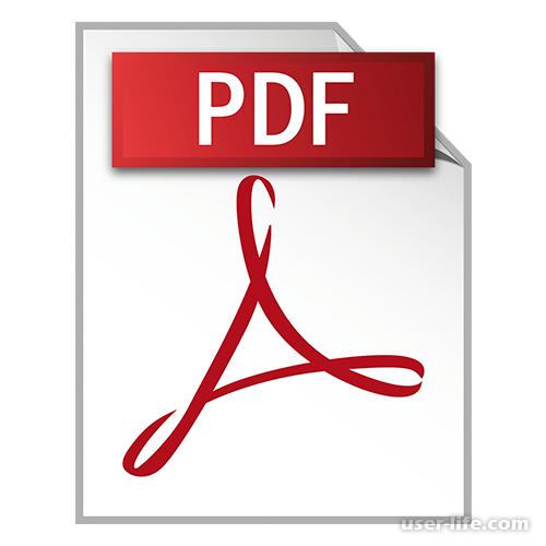 Как изменить текст в PDF файле редактировать