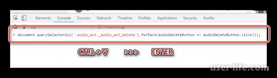 Как удалить все аудиозаписи в ВК сразу
