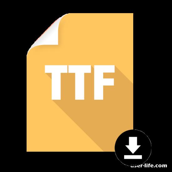 Как установить шрифт TTF
