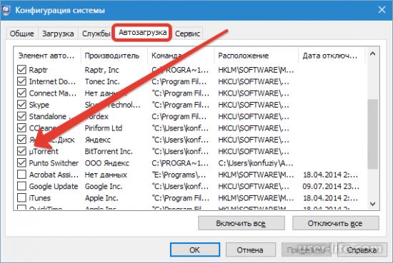 uTorrent не запускается