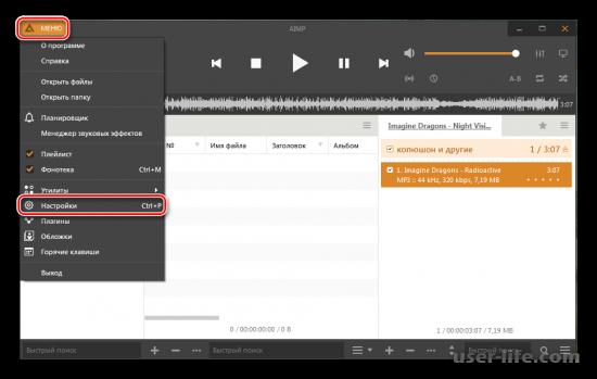 Как включить и транслировать музыку в TeamSpeak 3