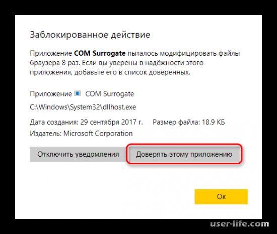 Как отключить защиту Protect в Яндекс Браузере