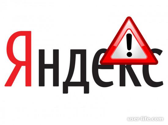 Почему не работают Яндекс Карты