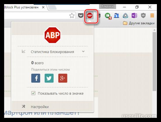 Лучшие блокировщики рекламы для Google Chrome