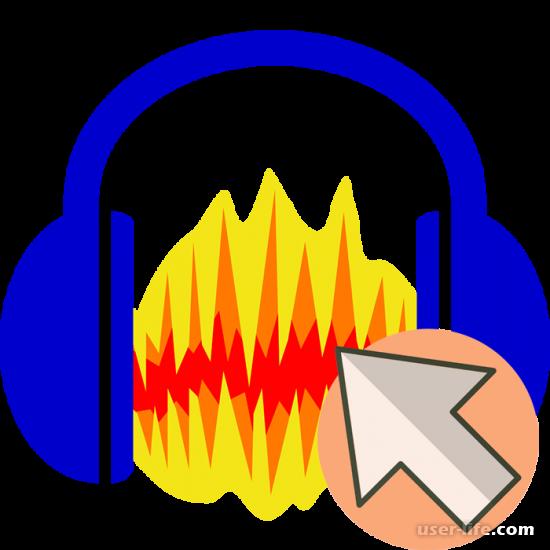 Как пользоваться Audacity записывать сделать голос сохранить настройка скачать