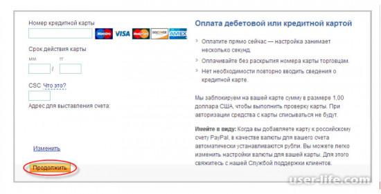Как перевести деньги с QIWI на PayPal пополнить кошелек