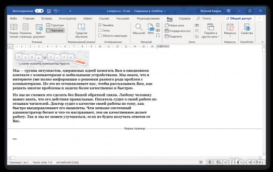 Как сделать предварительный просмотр документа в Ворде перед печатью