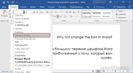 Почему в Ворде не меняется шрифт