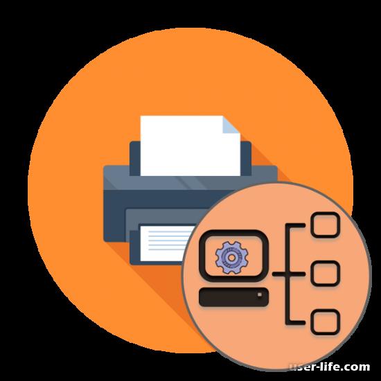 Как настроить принтер по локальной сети