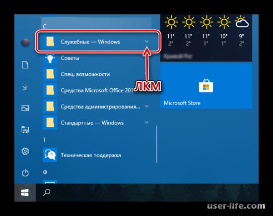 Как открыть Панель управления в Windows 10 зайти где находится