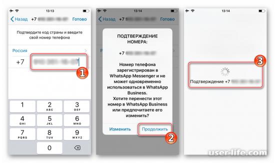 Как установить два ВатсАпа на один телефон