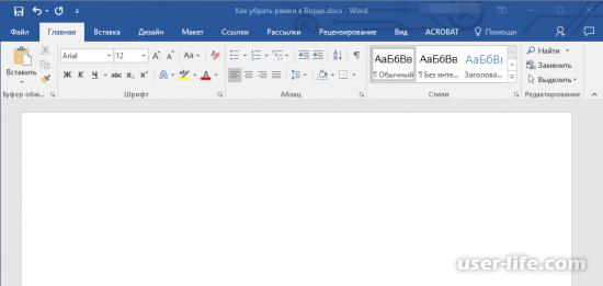 Как удалить рамку в Microsoft Word