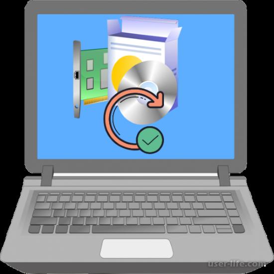 Как обновить драйвера на компьютере ноутбуке Windows
