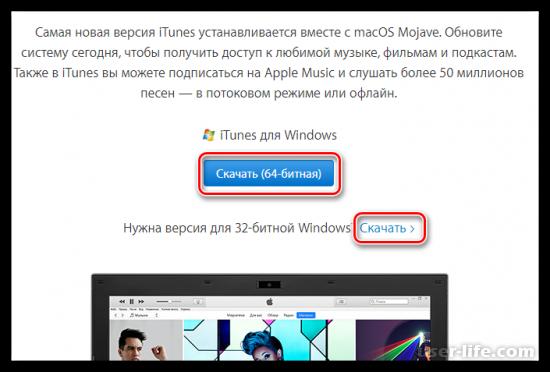 Как установить iTunes на компьютер бесплатно