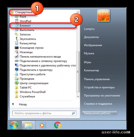 Как открыть Блокнот в Windows 7