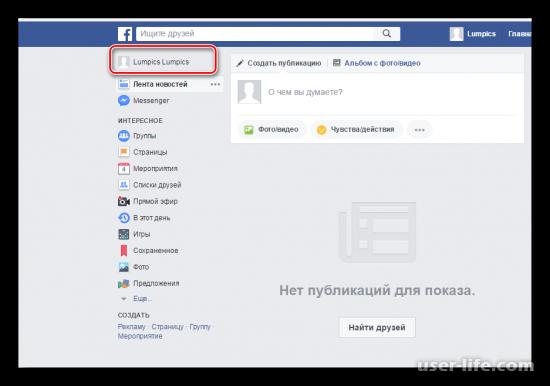 Как зарегистрироваться в Фейсбуке