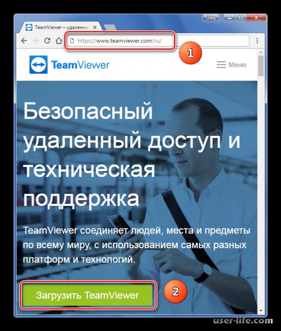 Как установить Teamviewer бесплатно