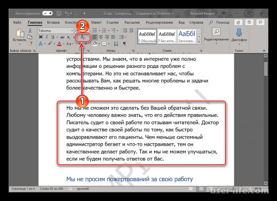 Как в Ворде написать текст поверх текста (наложить на картинку)
