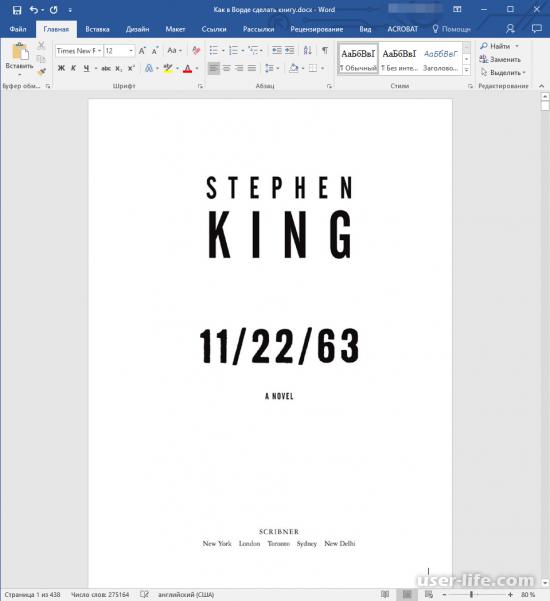 Как в Ворде сделать книгу распечатать книжный формат