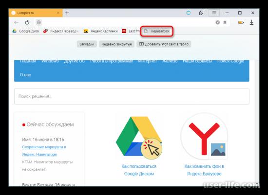 Как перезагрузить Яндекс Браузер произошла ошибка перезапустить бесплатно