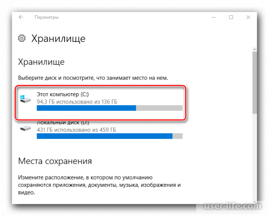 Как удалить временные файлы в Windows 10