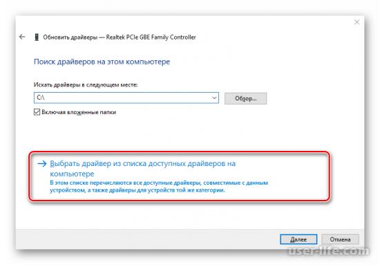 Как обновить драйвера на Windows 10