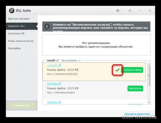 Как установить DLL файлы