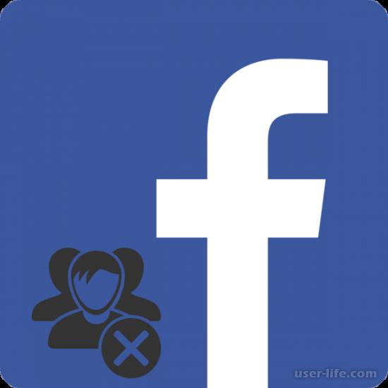 Как удалить страницу созданной группы в Фейсбук навсегда